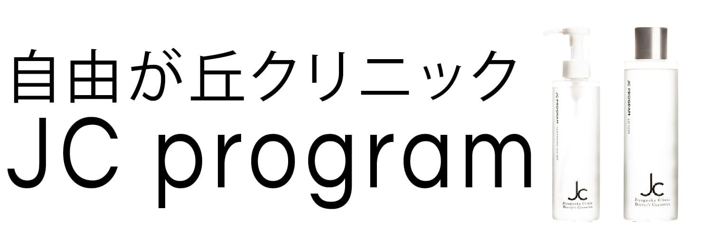 JCプログラム