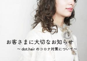 ☆大切なお客様に私達dot.hairグループからお知らせとお願い☆
